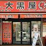 大黒屋 小田原店