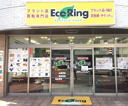 エコリング川崎溝の口店