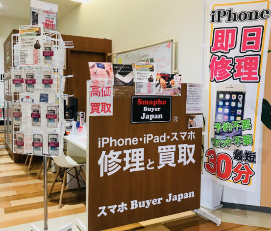 スマホBuyerJapanトレッサ横浜店