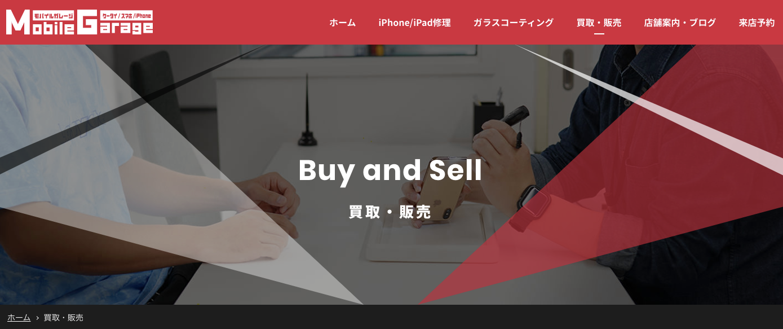 iPhone修理 モバイルガレージ 伊勢佐木モール店