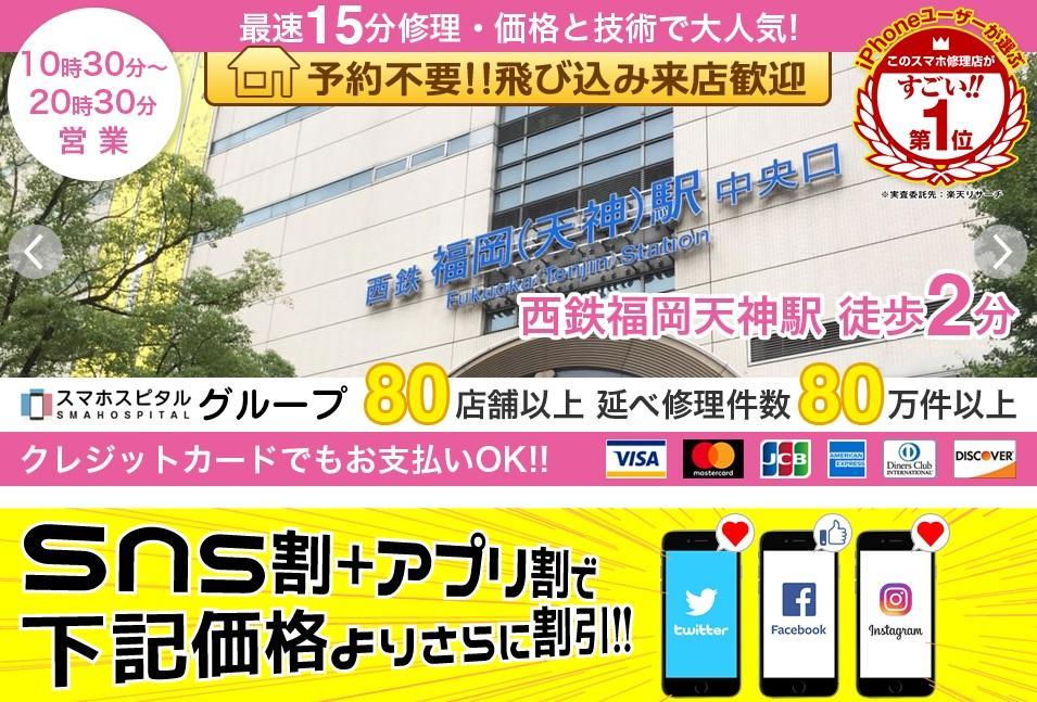 スマホスピタル福岡天神店