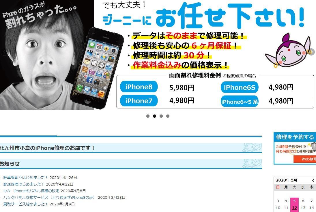 iPhone修理ジーニー小倉店