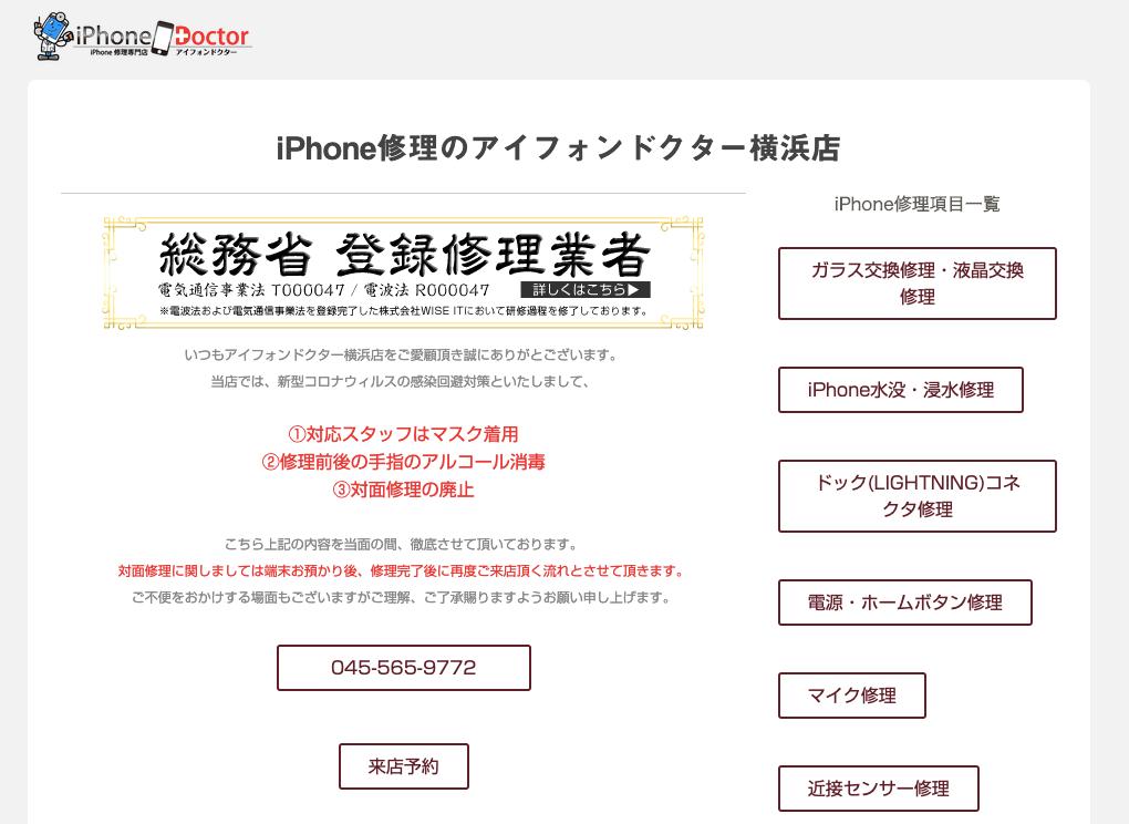 アイフォン修理 買取 基盤修理 iPhone Doctor 横浜店