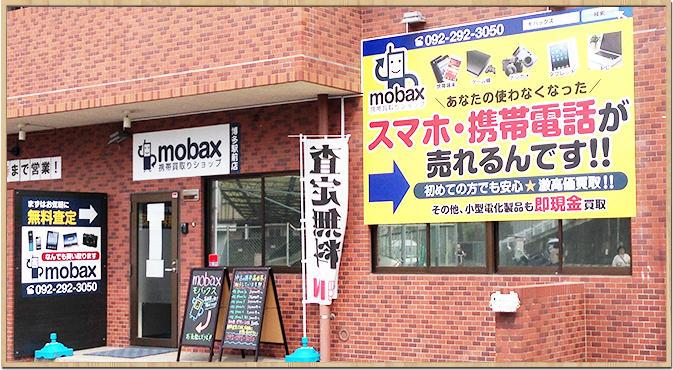 モバックス福岡 博多駅前店