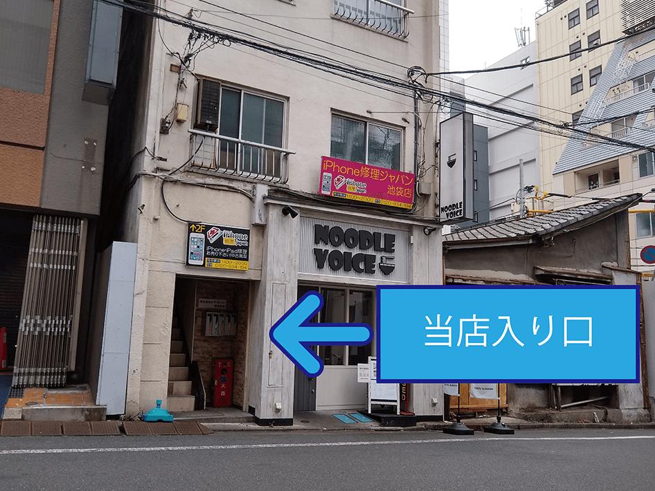 スマホ買取ジャパン池袋店
