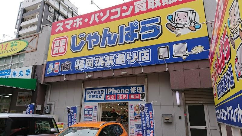 じゃんぱら 福岡筑紫通り店