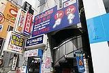 じゃんぱら渋谷宇田川店