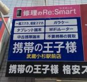 携帯の王子様 武蔵小杉駅前店