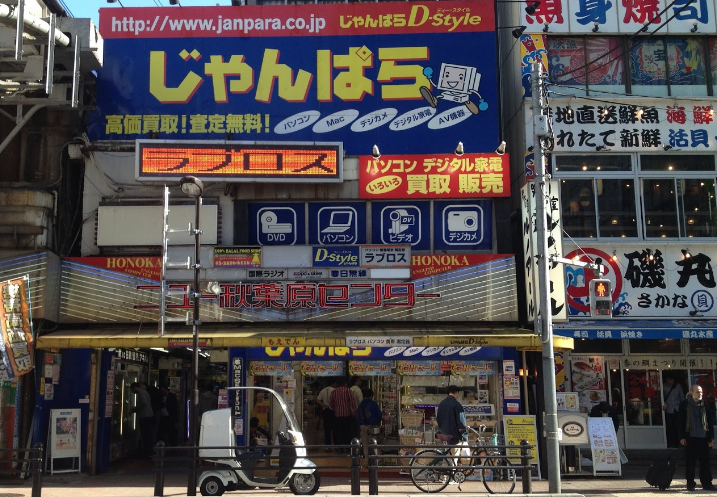 じゃんぱら D-Style秋葉原店