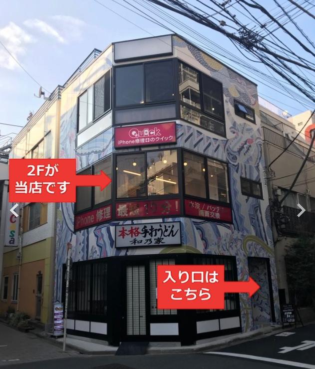 iPhone修理のクイック高円寺店
