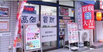 買取専門店大吉 新丸子店