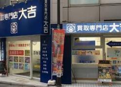 買取専門店大吉 藤沢店