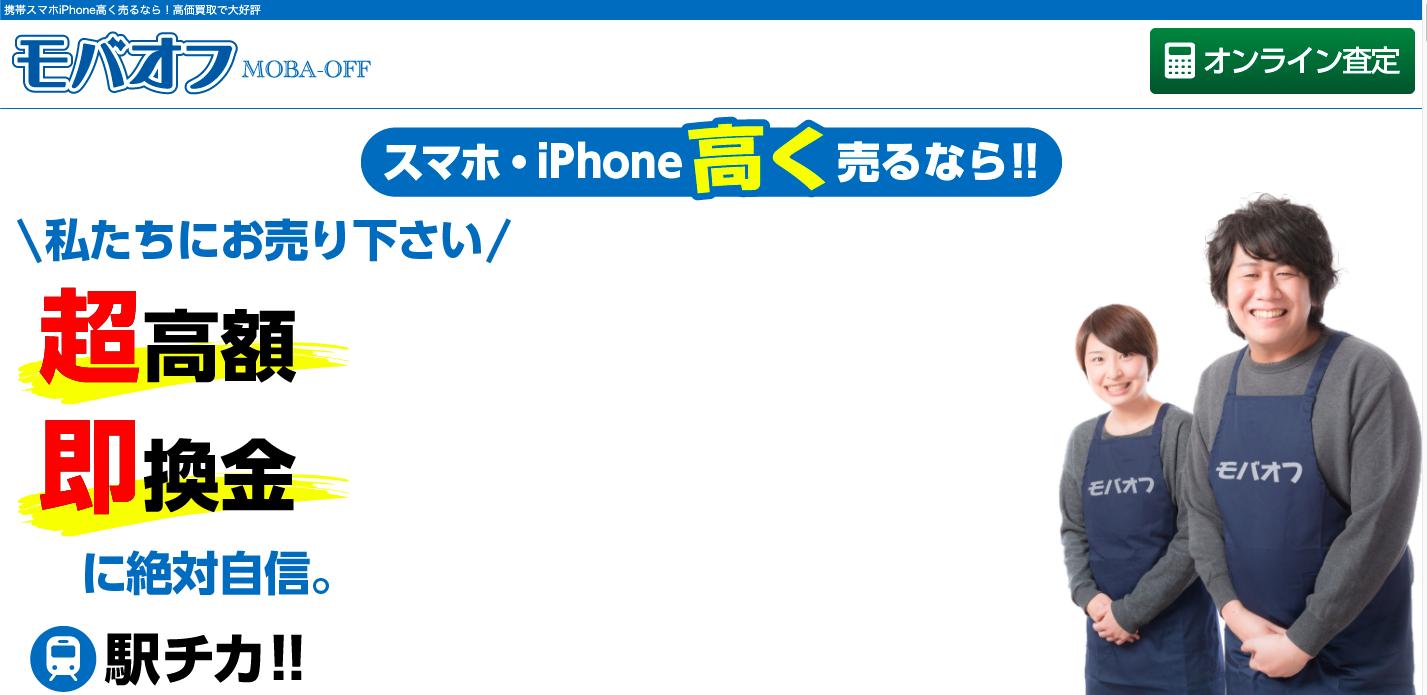 スマホiPhone買取のモバオフ大和店