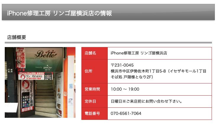 リンゴ屋横浜関内店