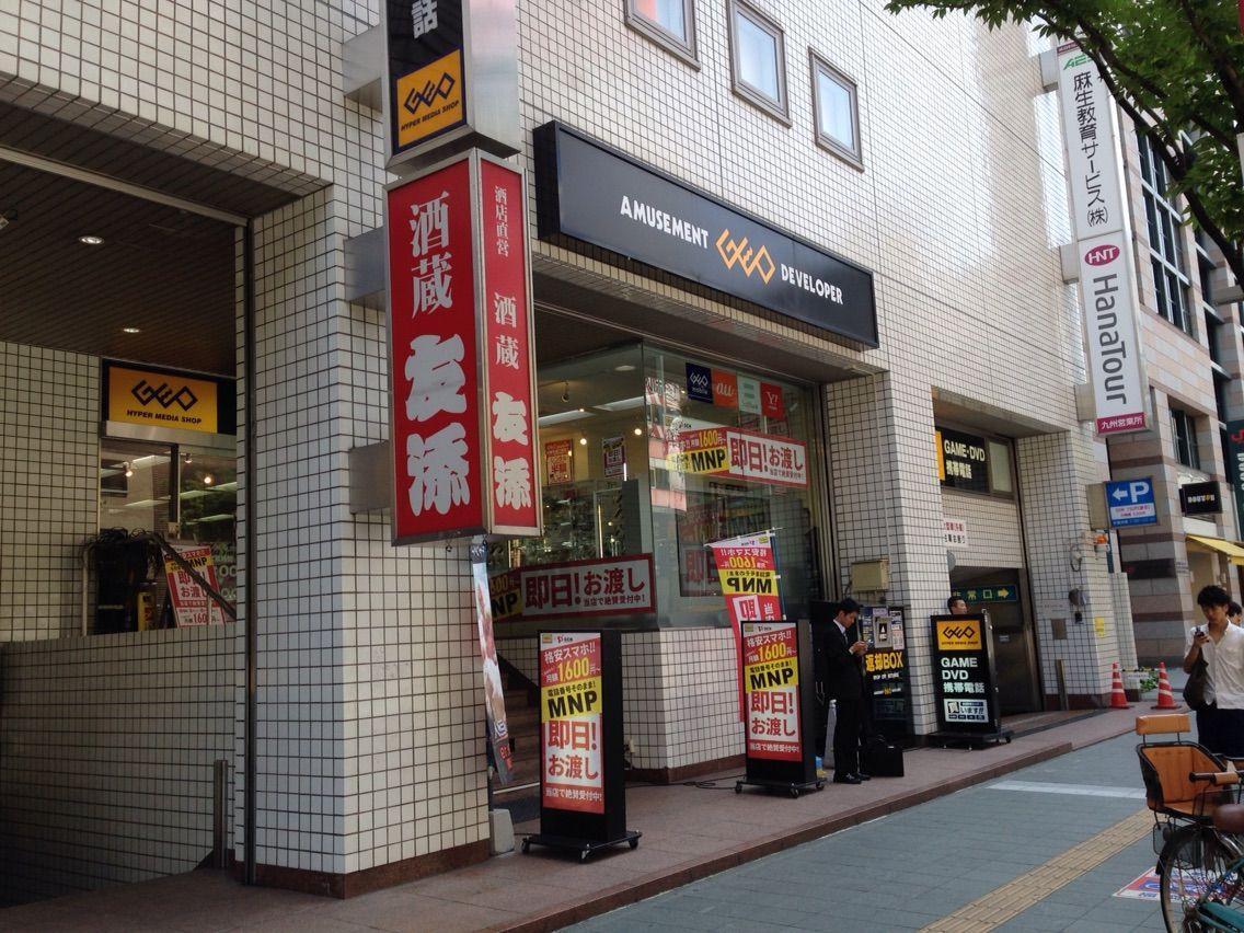 ゲオ福岡博多口店