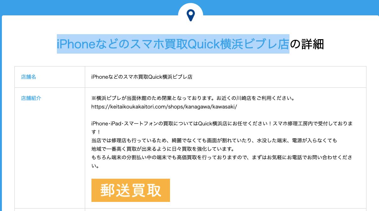 iPhoneなどのスマホ買取Quick横浜ビブレ店