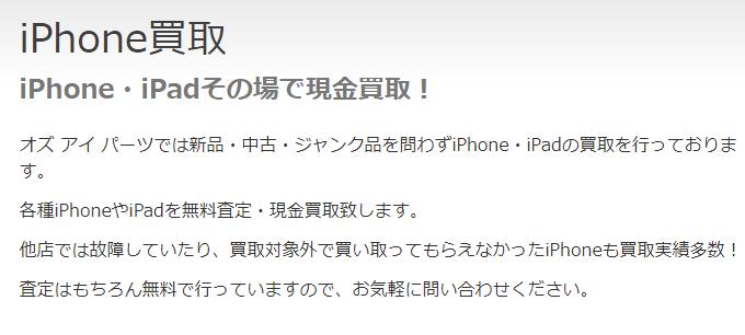 iPhone買取センター秋葉原駅前店