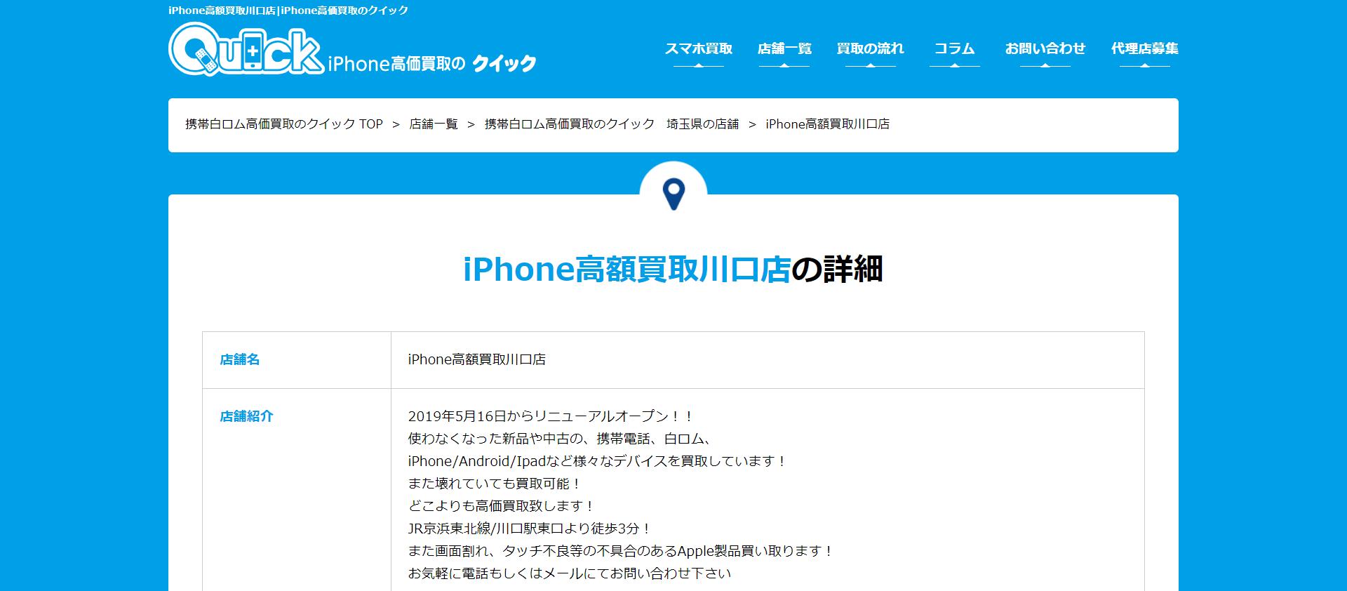 iPhone買取のクイック川口店