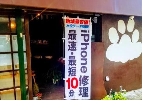 iPhoneなどスマホ修理・買取のクイック経堂店