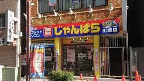 じゃんぱら川崎店