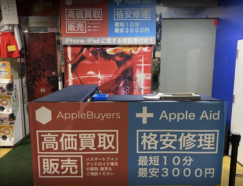 iPhone・iPad買取のアップルバイヤーズ秋葉原ドン・キホーテ店