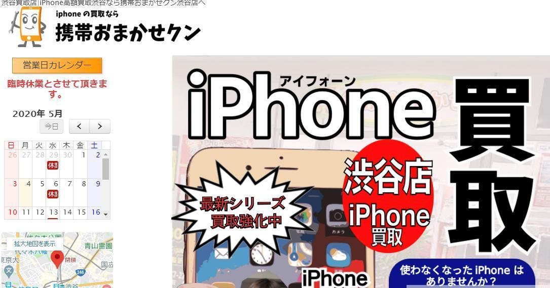 携帯おまかせクン 渋谷店