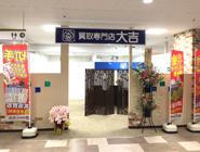 大吉 厚木ガーデンシティ店