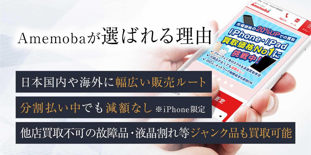 スマホ・携帯電話高価買取のアメモバ渋谷店