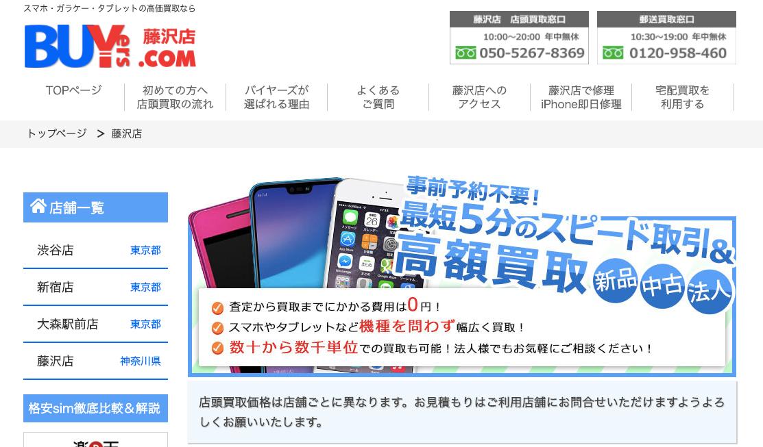iPhone・スマホ買取のバイヤーズ.com 藤沢店