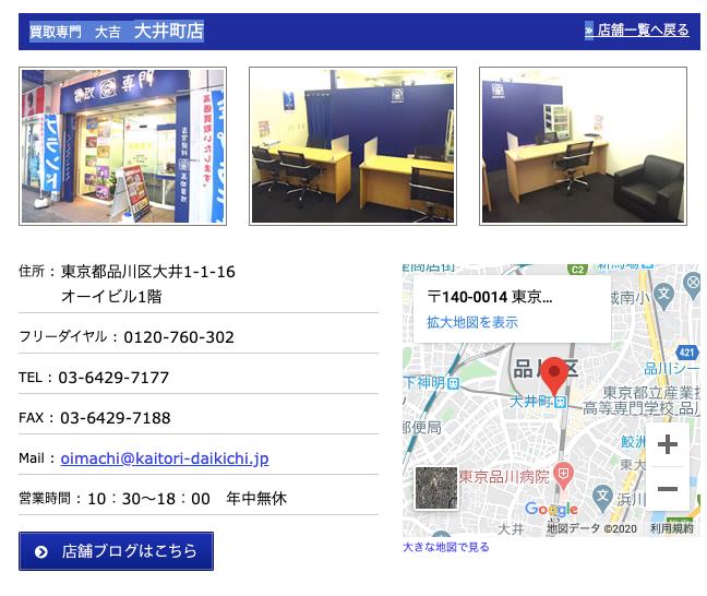 買取専門 大吉 大井町店