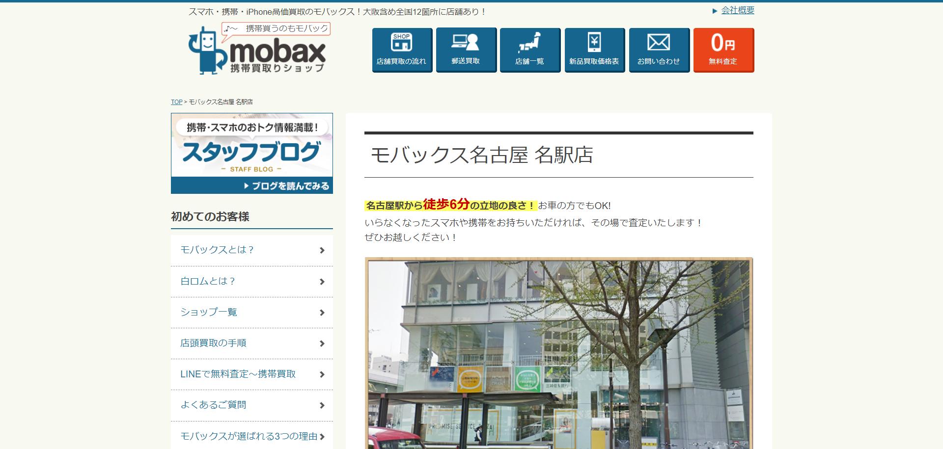 モバックス名古屋