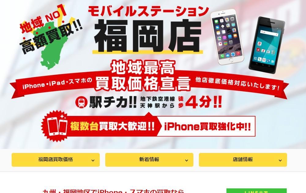 モバイルステーション福岡店