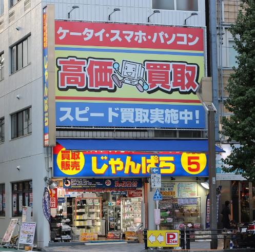 じゃんぱら 秋葉原5号店