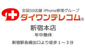 iPhone・スマホ買取 ダイワンテレコム新宿店