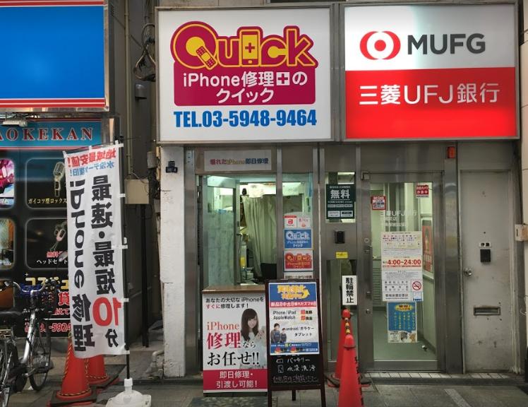 iPhone高価買取のQuick十条店