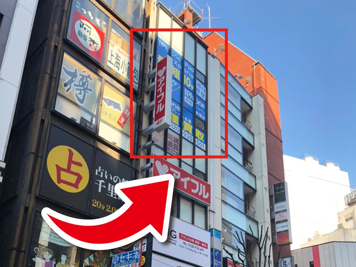 スマホ買取ジャパン新宿店