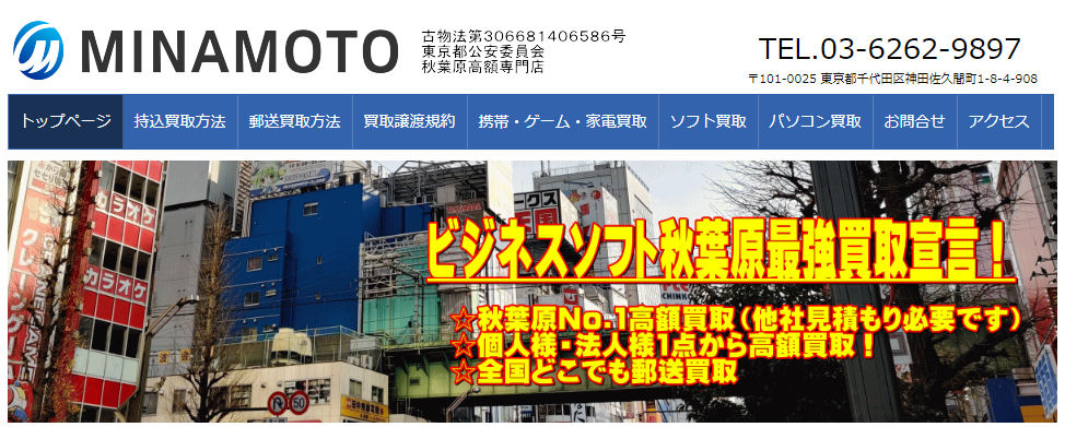 株式会社MINAMOTO