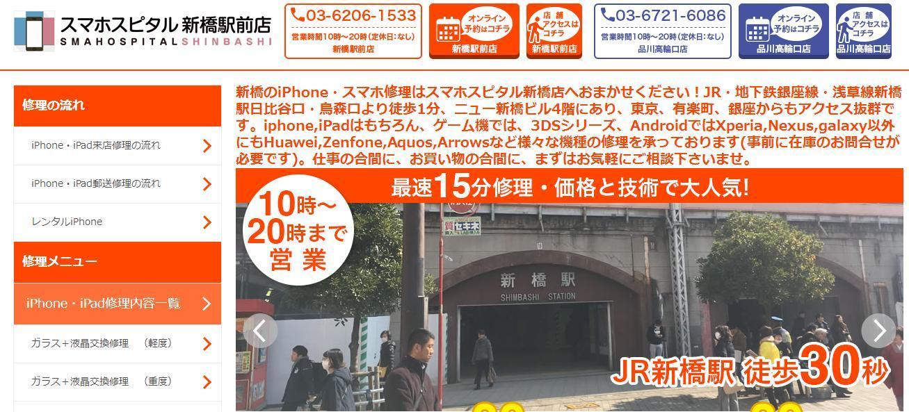 スマホスピタル新橋駅前店の写真1枚目