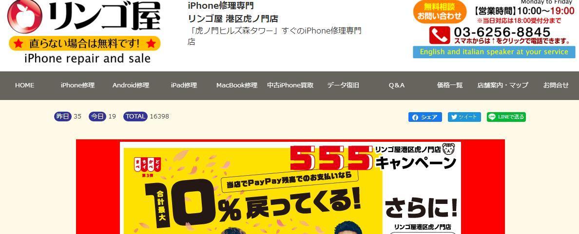 iPhone修理専門 リンゴ屋 港区虎ノ門店の写真1枚目