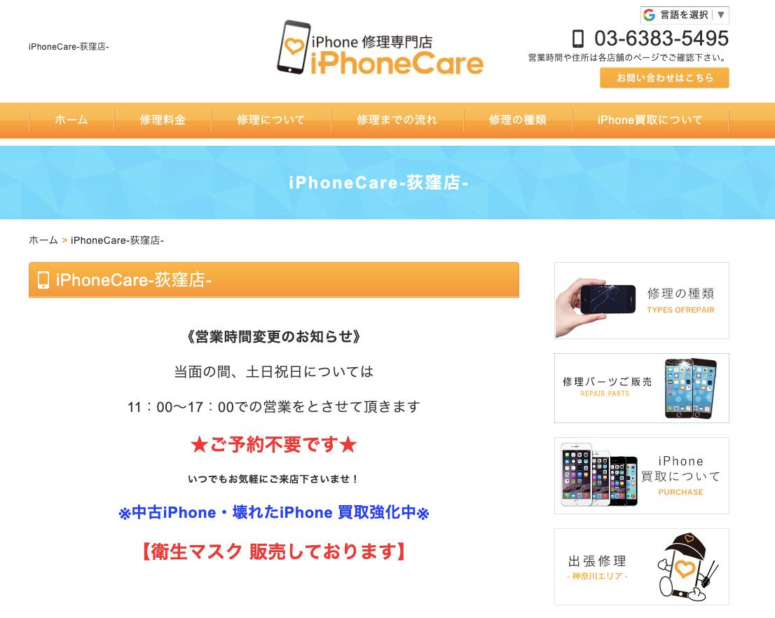 iPhoneCare-荻窪店-