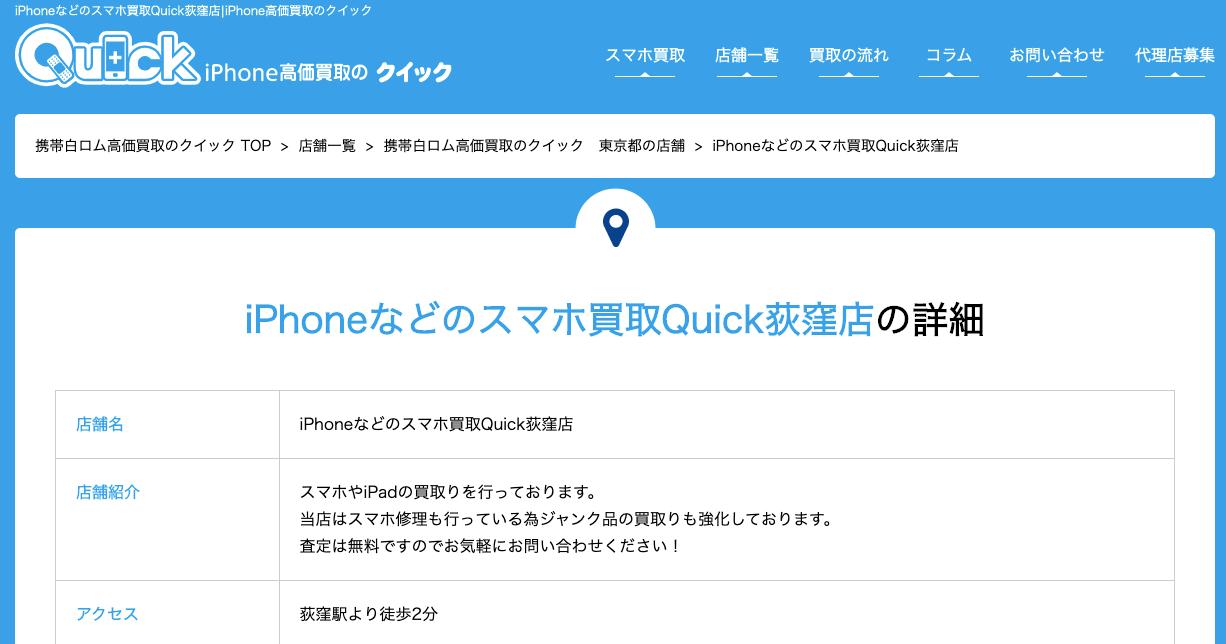iPhoneなどのスマホ買取Quick荻窪店