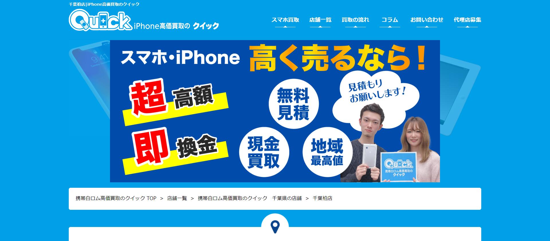 IPHONE買取のクイック柏店