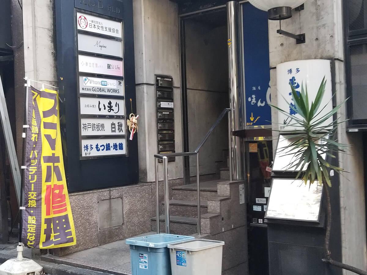 スマホ買取ジャパン渋谷店